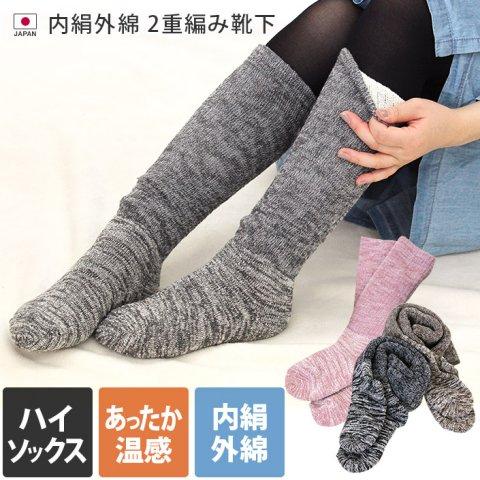 要出典 ヒオリエ 冷え取り靴下 内絹外綿2重編み ロング丈