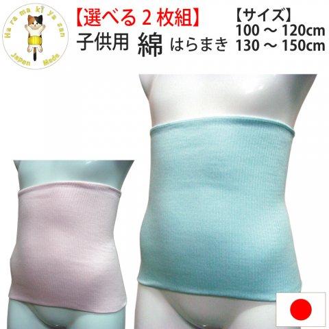 要出典 日本製 綿腹巻 子供用(選べる2枚組)