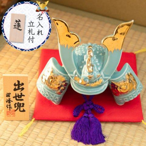 五月人形 陶器 出世兜青磁 瀬戸焼 昭峰作