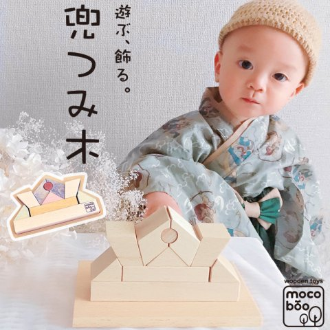 要出典 五月人形 おしゃれ mocoboo 兜の積み木