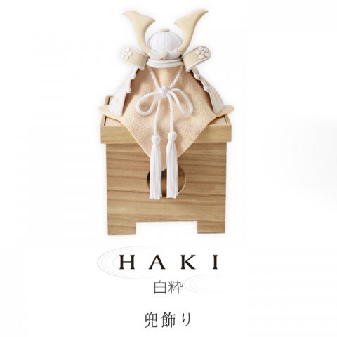 要出典 五月人形 おしゃれ 白粋-HAKI- 兜飾り