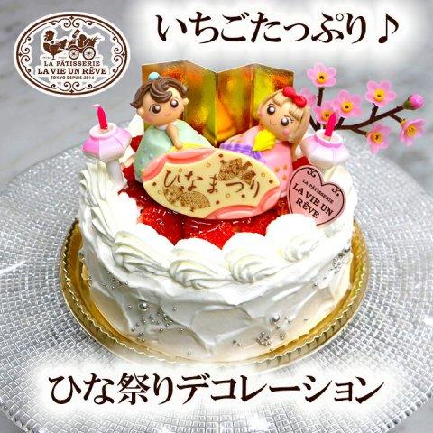 要出典 ひな祭り 苺のデコレーションケーキ