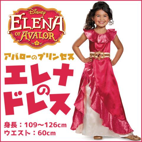 要出典 4歳 女の子 誕生日プレゼント ディスガイズ エレナ アドベンチャードレス クラシック