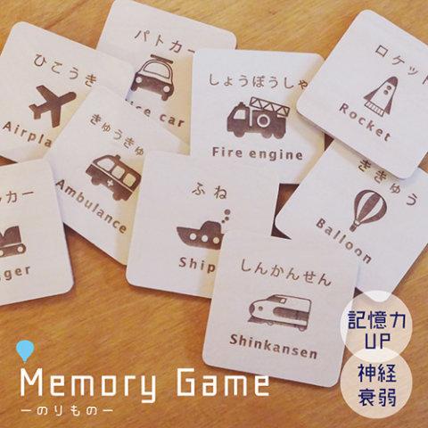 要出典 2歳 男の子 誕生日 プレゼント メモリーゲーム(のりもの)