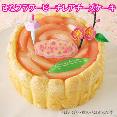 要出典 ひな祭り ケーキ ラ・ファミーユ ひなまつり フラワーピーチレアチーズケーキ