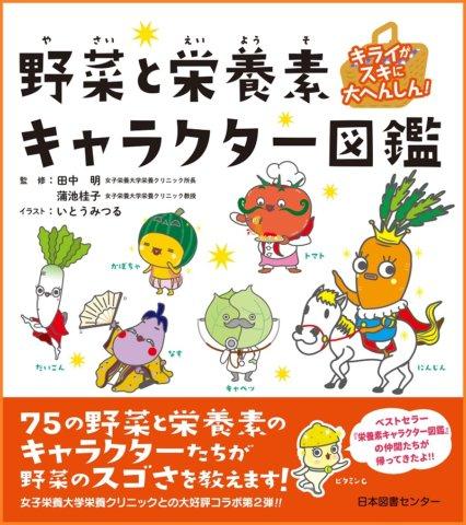 要出典 食育 本 日本図書センター キライがスキに大へんしん!!野菜と栄養素キャラクター図鑑
