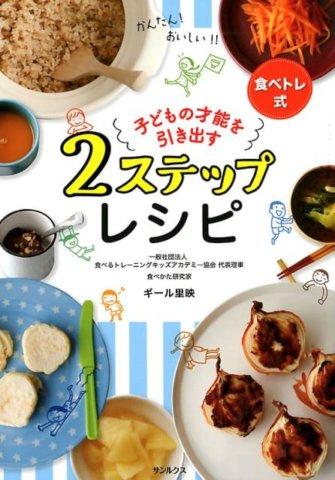 要出典  食育 本 子どもの才能を引き出す 2ステップレシピ