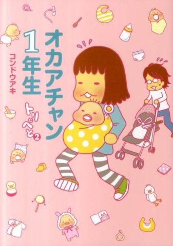 要出典 育児漫画 オカアチャン1年生~トリぺと2~