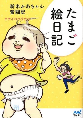 要出典 育児漫画 たまご絵日記 ~新米かあちゃん奮闘