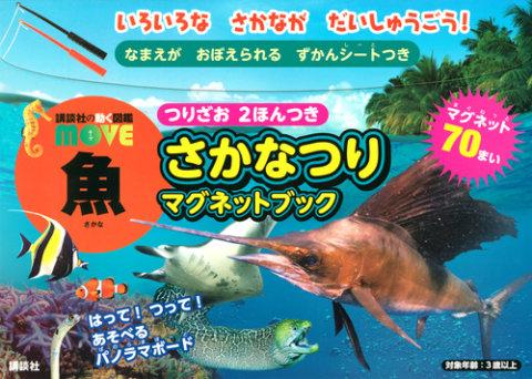 要出典 マグネット 絵本 講談社の動く図鑑MOVE 魚 さかなつりマグネットブック