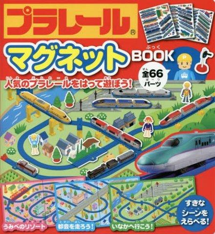 要出典 マグネット 絵本 永岡書店 タカラトミー プラレールマグネットBOOK
