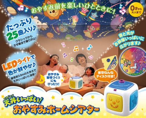 要出典 タカラトミー ディズニーキャラクターズ 天井いっぱい!!おやすみホームシアター