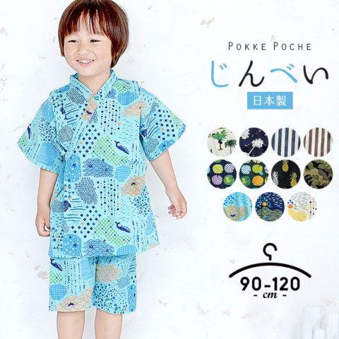 要出典 甚平 男の子 2. POKKE POCHE じんべい 日本製