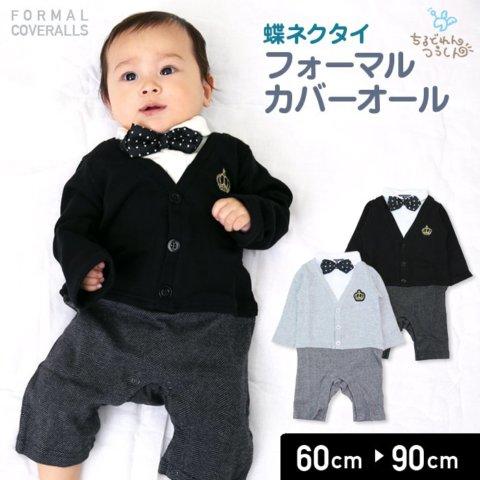要出典 お食い初め 赤ちゃん 服装 ベビー フォーマル ツイードパンツ 蝶ネクタイ