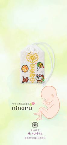 ninaru安産祈願ライブ 6/24