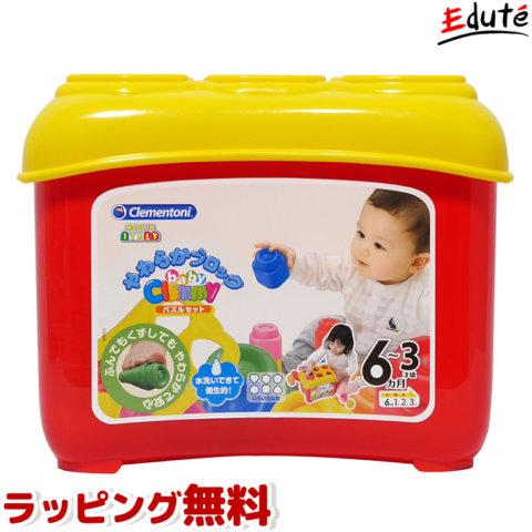 要出典 赤ちゃん おもちゃ 人気 ベビークレミー 赤ちゃんにやさしいはじめての知育ブロック やわらかブロック