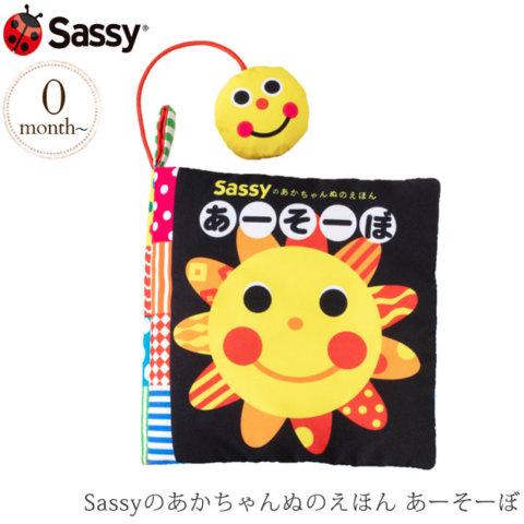 要出典 赤ちゃん おもちゃ 人気 Sassyのあかちゃんぬのえほん あーそーぼ
