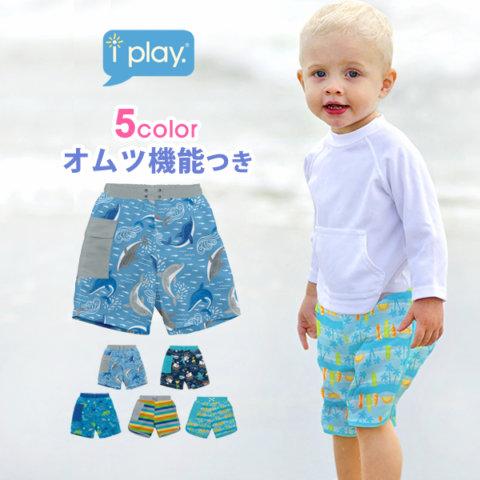 要出典 水遊びパンツ アイプレイ 水着 水遊びパンツ おむつ ショートパンツ 男の子