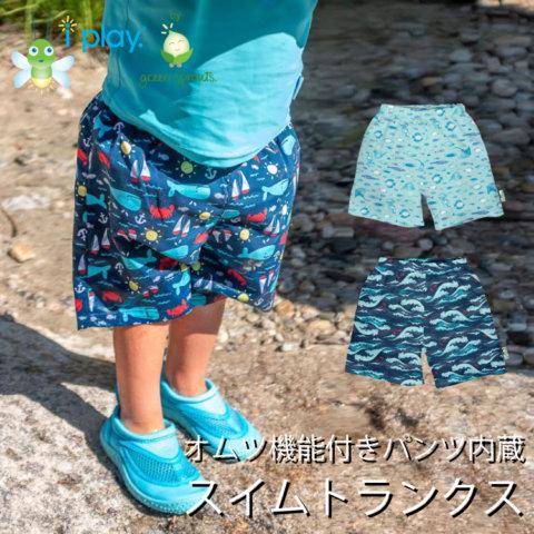 要出典 水遊びパンツ アイプレイ ベビー 水着 男の子 オムツ機能付き