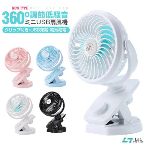 要出典 ベビーカー 暑さ対策グッズ 360度調節低騒音 ミニUSB扇風機