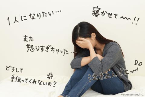 育児 ストレス ママの悩みの声イメージ