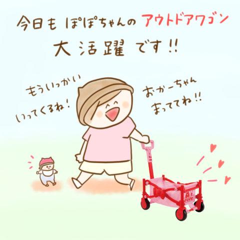ぽぽちゃんアウトドアワゴン