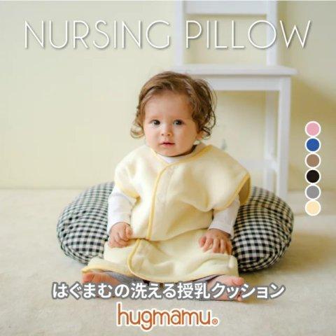 要出典 授乳クッション はぐまむ 日本製 洗える 授乳クッション