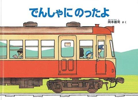 miku転載 生活の中で生きる絵本 『でんしゃにのったよ』