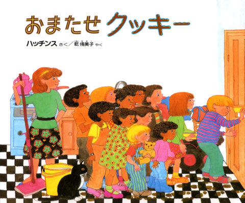 miku転載 生活の中で生きる絵本 『おまたせクッキー』