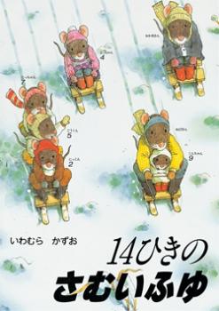 miku転載 生活の中で生きる絵本 『14匹のさむいふゆ』