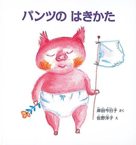 要出典 2歳 絵本 パンツのはきかた 福音館書店