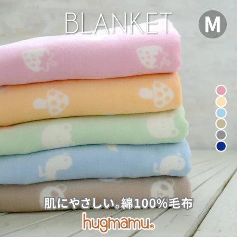 要出典 ベビー毛布 はぐまむ 綿毛布 ブランケット ベビー M