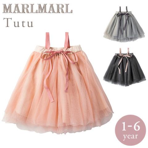 要出典 出産祝い マールマール 2WAY チュチュスカート