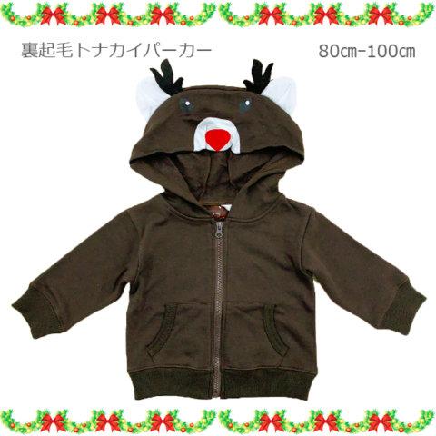 要出典 クリスマス衣装 裏起毛 トナカイパーカー