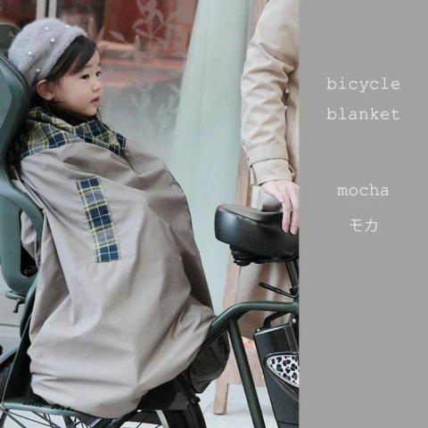 要出典 自転車用防寒グッズ ファムベリー 自転車用 防寒カバー ブランケット