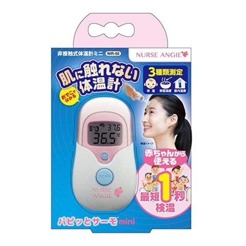 赤ちゃん体温計 カスタム 非接触式体温計ミニ パピッとサーモmini NIR-02
