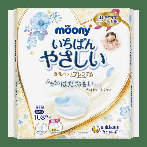 要出典 母乳パッド ユニチャーム ムーニー いちばんやさしい母乳パッド