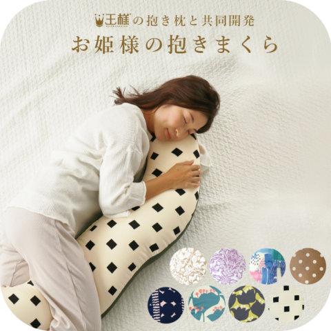 要出典 抱き枕 妊婦サンデシカ×王様の抱き枕× お姫様の抱き枕