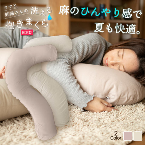 要出典 妊婦 抱き枕 ママと妊婦さんの洗える抱き枕