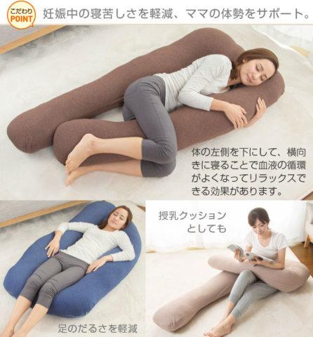 要出典 妊婦 抱き枕 抱き枕 U字 洗える ロングピロー
