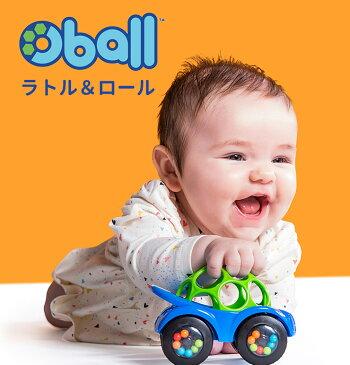 要出典 0歳~1歳の知育玩具 オーボール ラトル&ロール