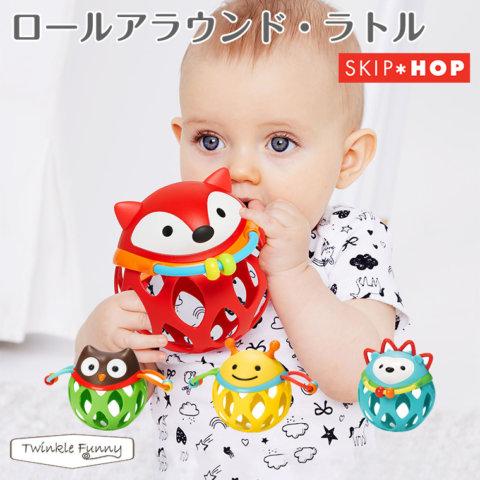 要出典 新生児 おもちゃ スキップホップ ロールアラウンド・ラトル