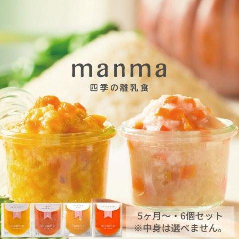 要出典 ベビーフード ベビーフード manma 四季の離乳食セット