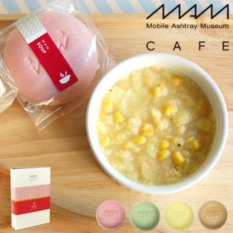 要出典 おしゃれ 出産内祝い  マムカフェ(MAM CAFE)スープセット