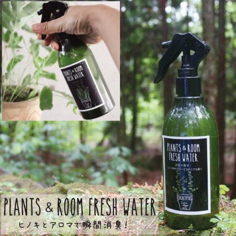 要出典 赤ちゃん 除菌 PLANTS&ROOM フレッシュウォーター 天然ヒノキ消臭除菌スプレー