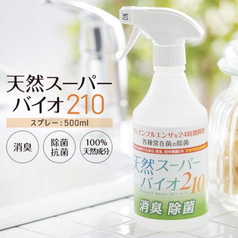 要出典 赤ちゃん 除菌 天然スーパーバイオ210 除菌スプレー 赤ちゃん 安心