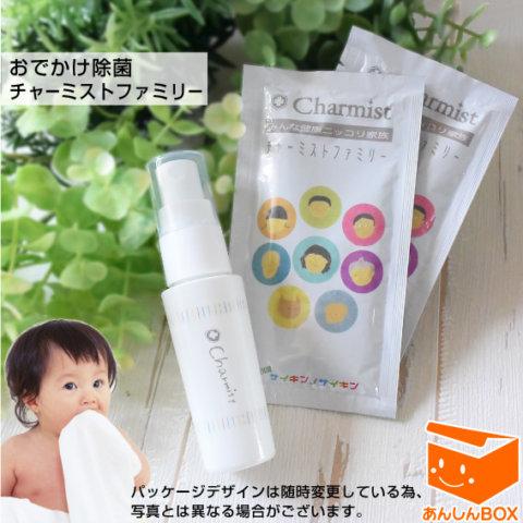 要出典 赤ちゃん 除菌x おでかけ除菌チャーミストファミリー