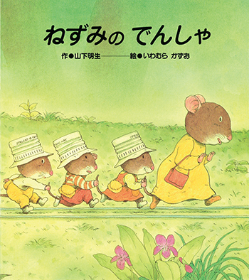 要出典 3歳の読み聞かせ絵本 おおきなかぶ