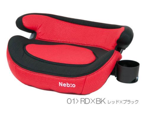 要出典 Nebio(ネビオ) ホールドピット ブースターシート