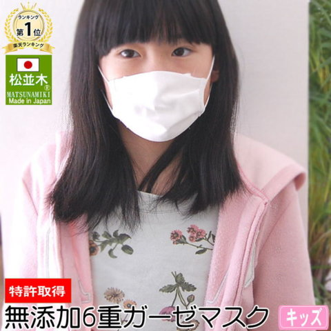 要出典 ガーゼマスク 子供用 子供用ガーゼマスク 日本製 綿100% 松並木